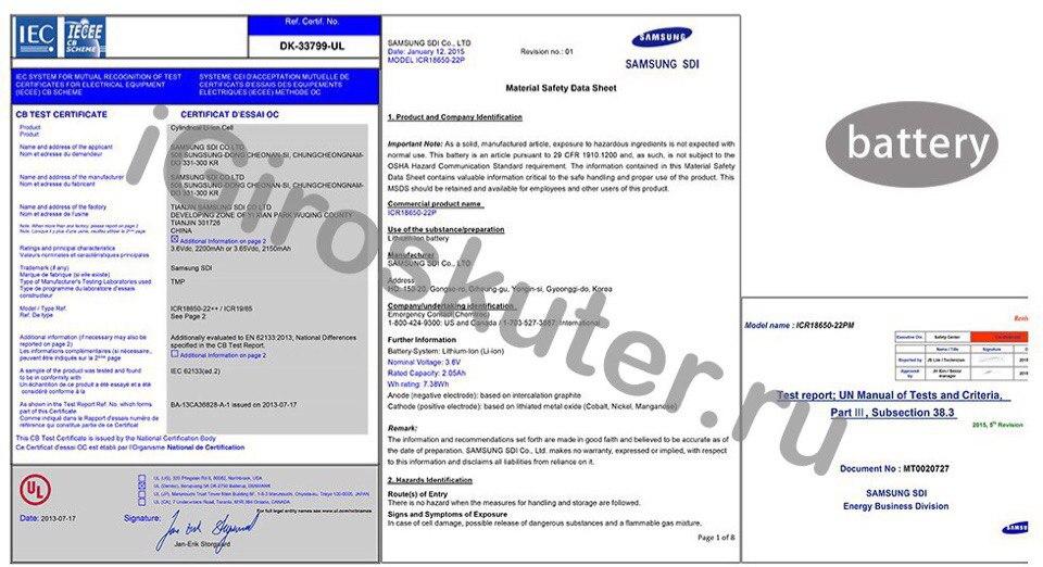 сертификат на оригинальную батарею самсунг гироскутера