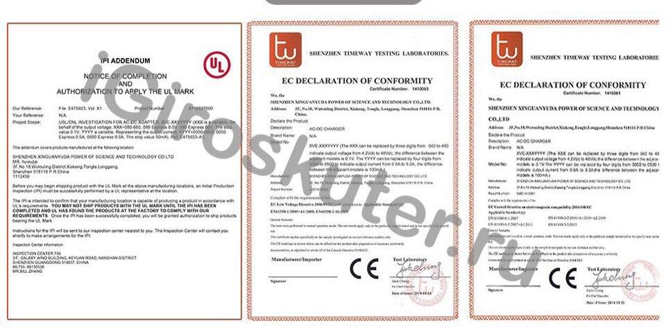 сертификат качества гироскутера