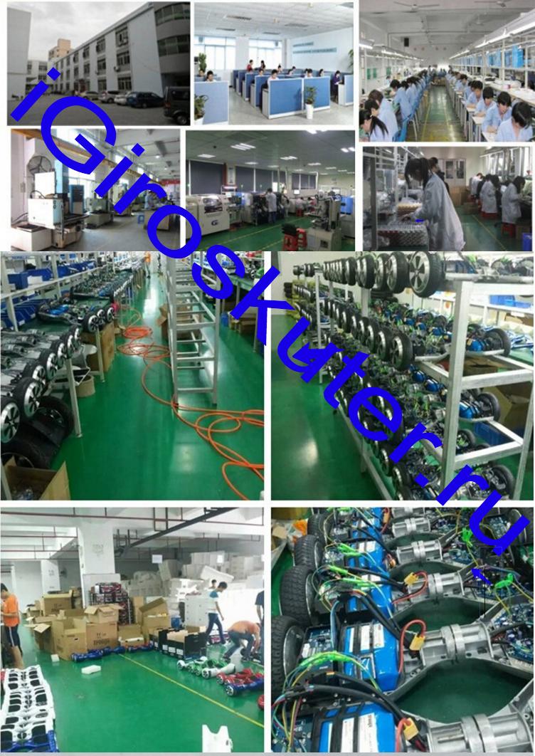 фабрика гироскутеров